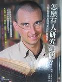 【書寶二手書T3/科學_BS3】怎麼有人研究這個?_馬克.班內可 , 莊仲黎