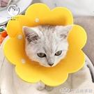 貓咪伊麗莎白圈卡扣太陽花項圈絕育防舔傷口脖圈頭套寵物恥辱圈 樂事館新品