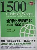【書寶二手書T2/語言學習_HNE】全球化英語時代必備1500單字_文庭澍/Miranda Lin