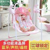 嬰兒電動搖搖椅寶寶搖籃躺椅新生兒童安撫椅搖床搖籃床哄娃睡神器【壹電部落】