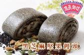 【南門市場億長御坊】黑芝麻堅果饅頭4入(奶素)~新品推廣價~