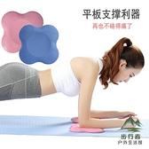 兩隻裝 瑜伽墊跪護膝蓋得容易軟墊加厚跪膝墊護膝平板支撐墊【步行者戶外生活館】