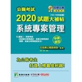 公職考試2020試題大補帖【系統專案管理】(103~108年試題)(申論題型)