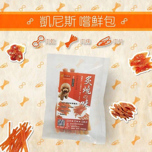 ☆御品小舖~買6送1☆ 小資嚐鮮價 KNEIS凱尼斯炙燒の味-隨手包(肉乾/肉條/肉片) 寵物零食點心50g