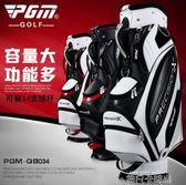 PGM正品 高爾夫球包 男士標準球包 防水PU大容量 多色選擇QM 依凡卡時尚