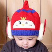 1111購物節-嬰兒帽子冬0-3-6個月新生兒韓版針織護耳可愛男女寶寶毛線帽秋冬韓版