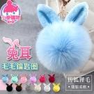 ✿現貨 快速出貨✿【小麥購物】兔耳毛毛鑰匙圈 兔子娃娃兔毛球掛飾絨毛球絨毛【G093】