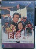 挖寶二手片-E07-022-正版DVD*日片【圈套電影版】-仲間由紀惠*阿部寬