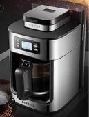 PE3200咖啡機家用全自動磨豆現磨現煮美式煮咖啡機壺igo「Top3c」