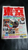 (二手書)東京旅遊全攻略2010-11年版