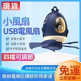 【台灣現貨一日到】迷你床上蚊帳露營微風扇學生宿舍超靜音充電式USB小吊扇
