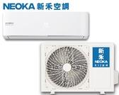 ↙0利率↙TOSHIBA東芝約4~5坪R32一對一分離式壁掛1級變頻冷暖冷氣NA-A28VH/NA-K28VH【南霸天電器百貨】