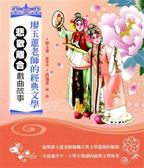 (二手書)廖玉蕙老師的經典文學:悲歡離合戲曲故事