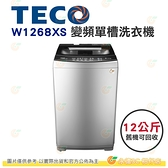 含拆箱定位+舊機回收 東元 TECO W1268XS 變頻 單槽 洗衣機 12kg 公司貨 不鏽鋼內槽 7種洗衣行程