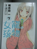 【書寶二手書T7/言情小說_ONN】櫻花莊的寵物女孩7_輕小說_鴨志田一