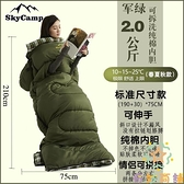 便攜式室內單人純棉睡袋成人戶外露營旅行防寒保暖【奇妙商鋪】