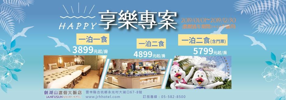 jphhotel-imagebillboard-f803xf4x0938x0330-m.jpg