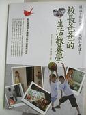 【書寶二手書T9/親子_B5N】校長爸爸的生活教養學_黃登漢