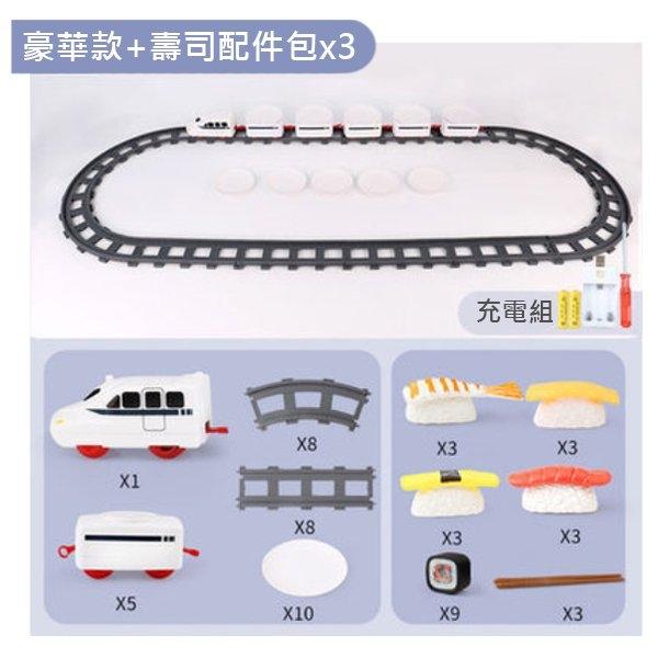 日本迴轉壽司電動火車軌道玩具 兒童扮家家酒 派對 豪華款