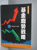 【書寶二手書T1/基金_MLJ】基金趨勢戰略_劉富生