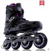 溜冰鞋溜冰鞋成人輪滑鞋男女成年專業平花花式鞋單排大學生旱冰鞋直排輪 貝芙莉LX