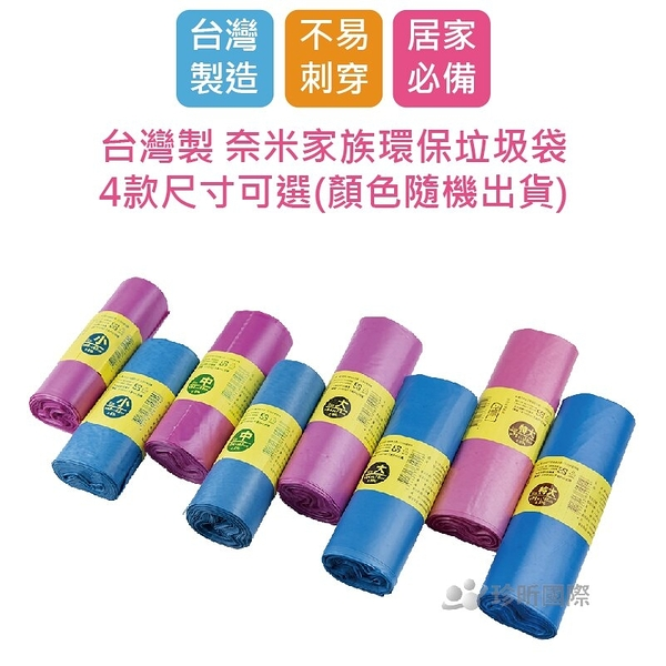 【珍昕】台灣製 奈米家族環保垃圾袋~4款尺寸可選(顏色隨機出貨)/垃圾袋/清潔袋/塑膠袋
