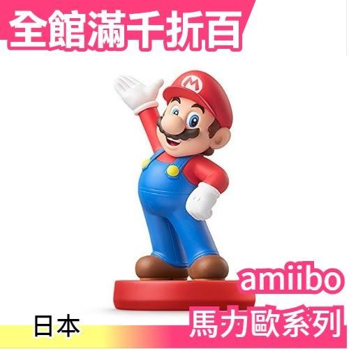 【小福部屋】【馬力歐】日本 超級瑪利歐系列 奧德賽 amiibo NFC可連動公仔 任天堂 WII【新品上架】