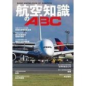 航空知識ABC