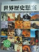 【書寶二手書T7/歷史_QGK】世界歷史懸案_通鑑編輯部