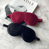 珠光真絲眼罩睡眠遮光透氣男女通用 ZB192『美鞋公社』