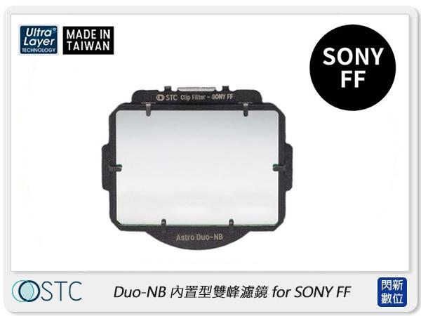 STC Clip Filter Astro Duo-NB 內置型雙峰濾鏡 for SONY FF (公司貨)