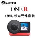 名揚數位 現貨 INSTA360 ONE R 1英吋感光元件組 總代理東城公司貨 送64G+隱形自拍桿