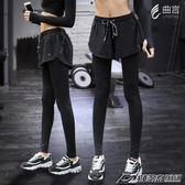 瑜伽褲女彈力顯瘦速乾長褲跑步防走光緊身健身服假兩件運動褲女  潮流前線
