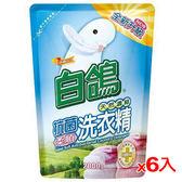 白鴿柔順抗菌洗衣精補充包2000g*6(箱)【愛買】