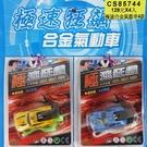 極速狂飆氣動車 空氣動車/一個入(促99) 空氣動力合金車 小汽車-CS85744