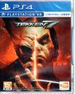 現貨中 PS4遊戲 鐵拳 7 Tekken 7 中文亞版 支援VR【玩樂小熊】
