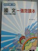 【書寶二手書T1/進修考試_XFM】國文-強效讀本(包括公文格式用語)_林嵩