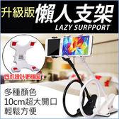 Qmishop  升級版  手機支架懶人支架床頭手機架懶人手機支架床頭手機支架創意【J1026】自拍手機夾