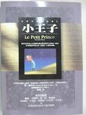 【書寶二手書T7/語言學習_ABS】小王子_聖.修伯里
