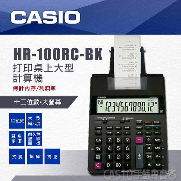 CASIO手錶專賣店 計算機 CASIO計算機 HR-100RC-BK 打印型 大螢幕 12位數 總計內存 正負轉換