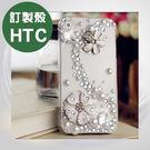 HTC A9s U PLAY X10 X9 Desire 10 Pro Evo Desire 728 手機殼 水鑽殼 客製化 訂做 浪漫花朵鑽殼