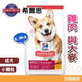 希爾思成犬小顆粒(雞肉)6.8kg【寶羅寵品】