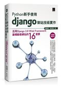 Python新手使用Django架站技術實作:活用Django 2.0 Web Framework建構動態網站..