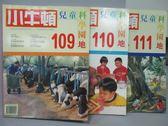 【書寶二手書T2/少年童書_XBE】小牛頓_109~111期間_共3本合售_到牧場去等