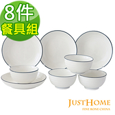 Just Home里尼陶瓷8件碗盤餐具組(飯碗+湯盤)
