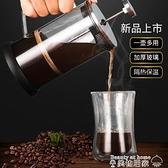 咖啡壺 遠岸法壓壺咖啡壺手沖咖啡過濾杯打奶過濾器沖茶器家用法式玻璃壺 美物居家 免運
