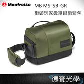 Manfrotto MB MS-SB-GR - 街頭玩家微單眼肩背包 正成總代理 首選攝影包 暑期旅遊 相機包推薦 德寶光學