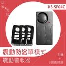 [ 單震動模式/主機+三個遙控器 ]e-Kit門窗震動防盜警報器+警報鈴+迎賓門鈴/居家安防/門磁KS-SF04C