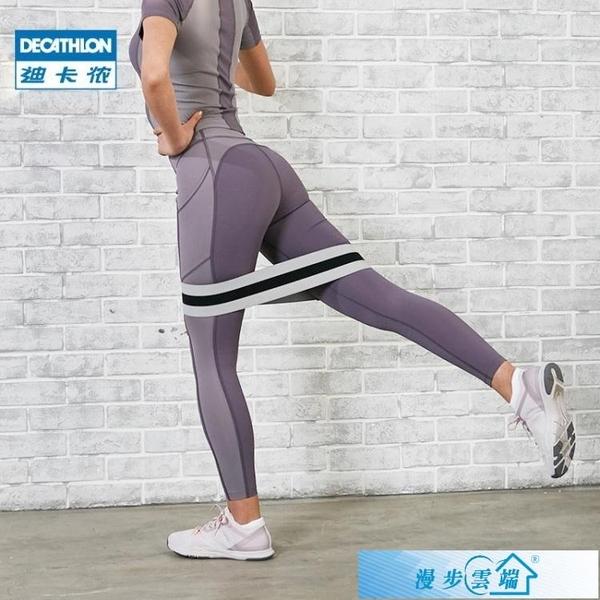 迪卡儂彈力阻力帶不卷邊防滑訓練器材男女瑜伽健身虐臀圈CROG 漫步雲端