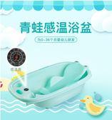 浴盆 嬰兒洗澡盆 新生兒寶寶浴盆 超大號通用可坐躺小孩沐浴盆  花間公主